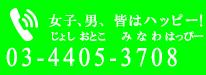 03-4405-3708