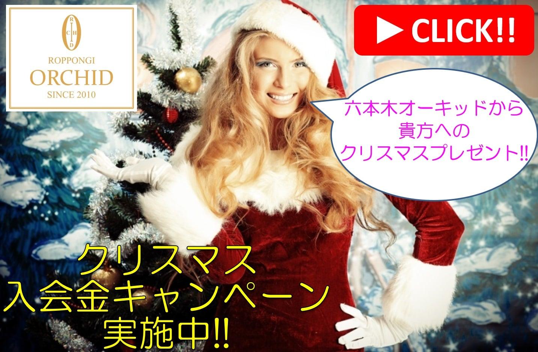 交際クラブ クリスマス 入会金 キャンペーン